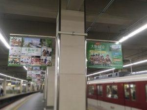 交通広告1