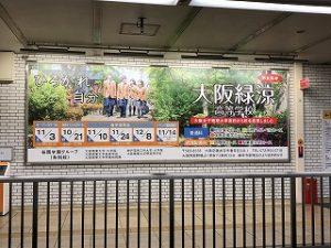 交通広告2