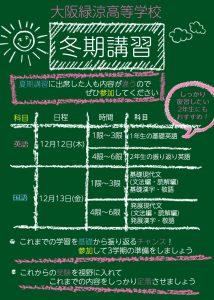 大阪緑涼高校様冬期講習