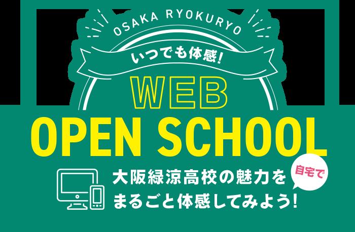 webで体感!virtualオープンキャンパス 自宅で大阪緑涼高校の魅力を丸ごと体感してみよう!